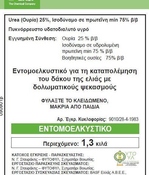 Entomela_75_SL_1_4d4fcb1aa58d4