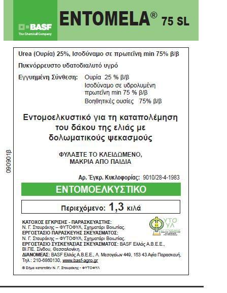 Entomela_75_SL_4d532276ca116