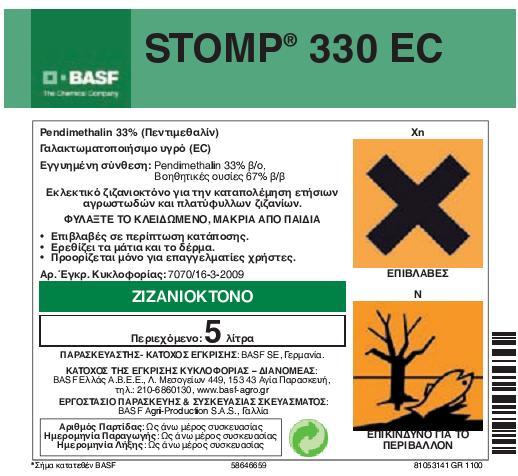 Stomp_330_E_4d52fab84ede5