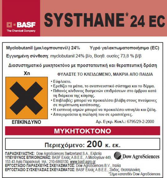 Systhane_24_EC_4d5089f693f40