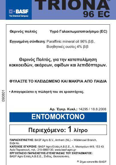 Triona_96_EC_1Li_4d543d94ef590