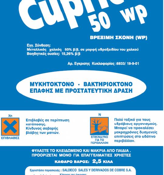 CUPRICO_50_WP_4fbe9e2a3d120