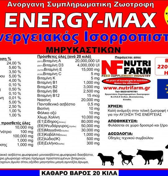 ENERGY_MAX_______54a14b288e780