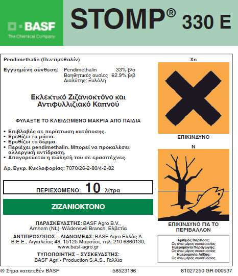 STOMP_330_E_4fc350ad807d1