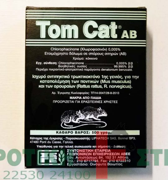 TOM_CAT_BAITS_50_541bc474ba6c0